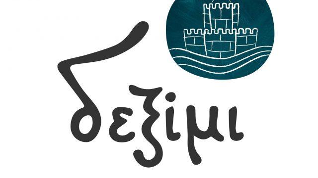 Δεξίμι – Deximi