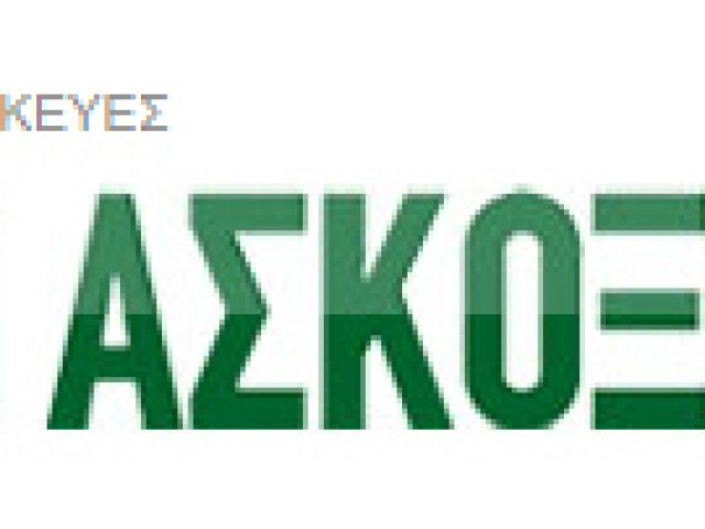 ASKOMET ΑΦΟΙ ΑΣΚΟΞΥΛΑΚΗ A.E