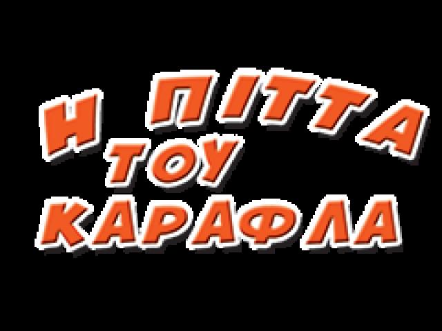 Η ΠΙΤΑ ΤΟΥ ΚΑΡΑΦΛΑ